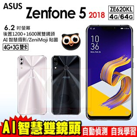 ASUSZenFone56.2吋ZE620KL4G64G贈手機掛脖支架全螢幕AI智慧雙鏡頭手機0利率