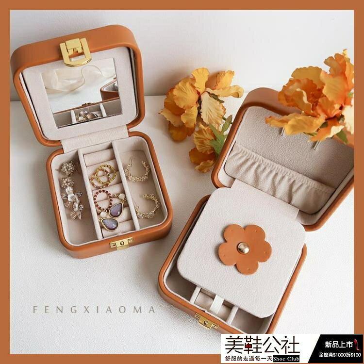 耳釘首飾盒收納盒古風中國風戒指歐式高檔奢華飾品復古便攜小精致 【美鞋公社】