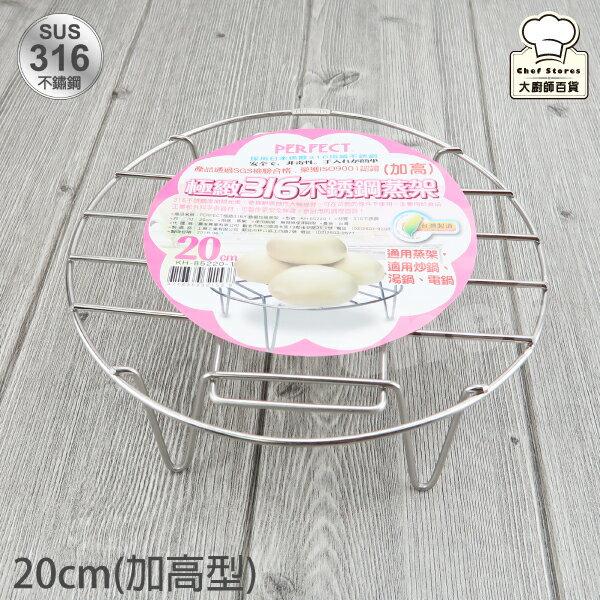 理想牌極緻316不鏽鋼蒸架20cm(加高型)電鍋蒸架四腳蒸盤-大廚師百貨