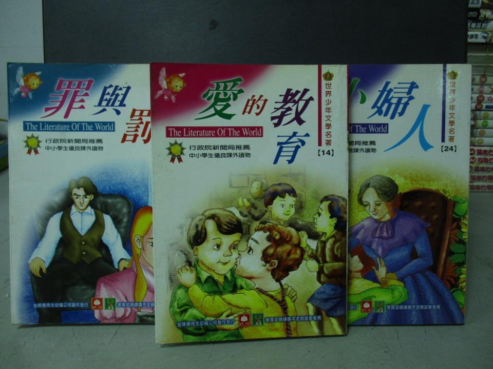 【書寶二手書T3/兒童文學_KSJ】罪與罰_愛的教育_小婦人_3本合售