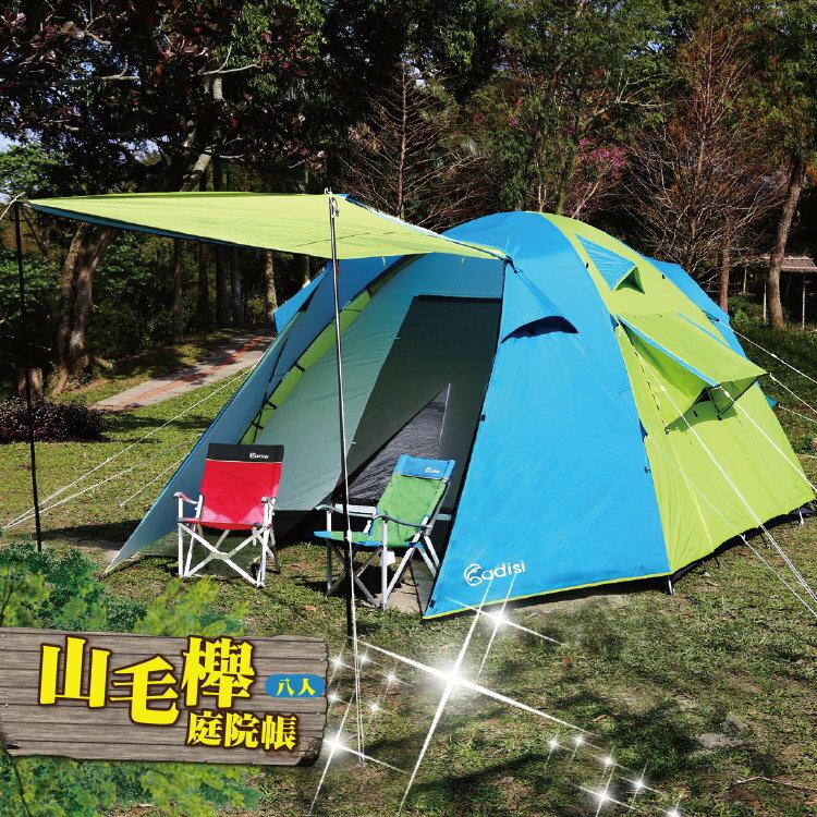 【露營趣】中和 特價中 ADISI 山毛櫸庭院帳 AT16094 8人帳 八人帳 露營帳篷