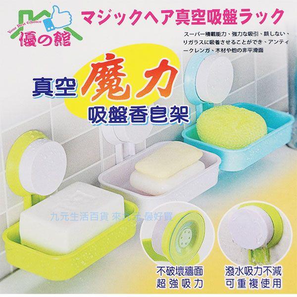【九元生活百貨】真空魔力 吸盤香皂架/單層 真空吸盤皂盒