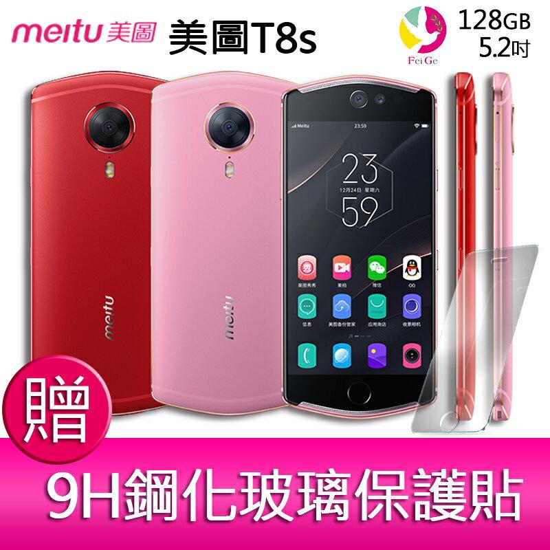★下单最高16倍点数送★  Meitu 美图 T8s 5.2吋 自拍神机 智慧型手机  赠'9H钢化玻璃保护贴*1'