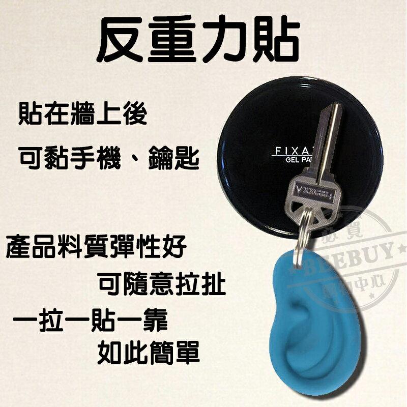 Fixate Gel Pads 神奇萬能凝膠墊 反重力貼 強力凝膠片黏手機、鑰匙 黏貼式 貼牆