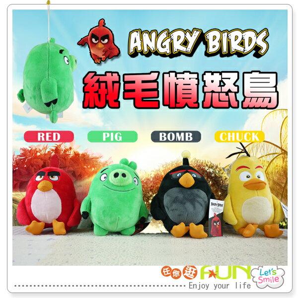 任你逛☆  正版授權 7吋Angry Birds 憤怒鳥娃娃 玩偶 禮物 遊戲 anyfun【D6040】