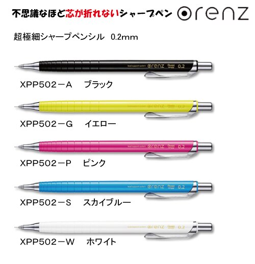 PENTEL 飛龍牌ORENZ超極細寫不斷芯自動鉛筆0.2mm(新開發)