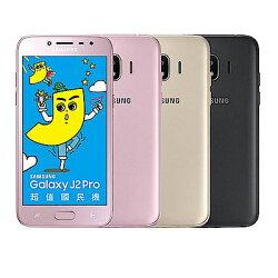 *全新空機價* 三星 SAMSUNG Galaxy J2 Pro (金色)