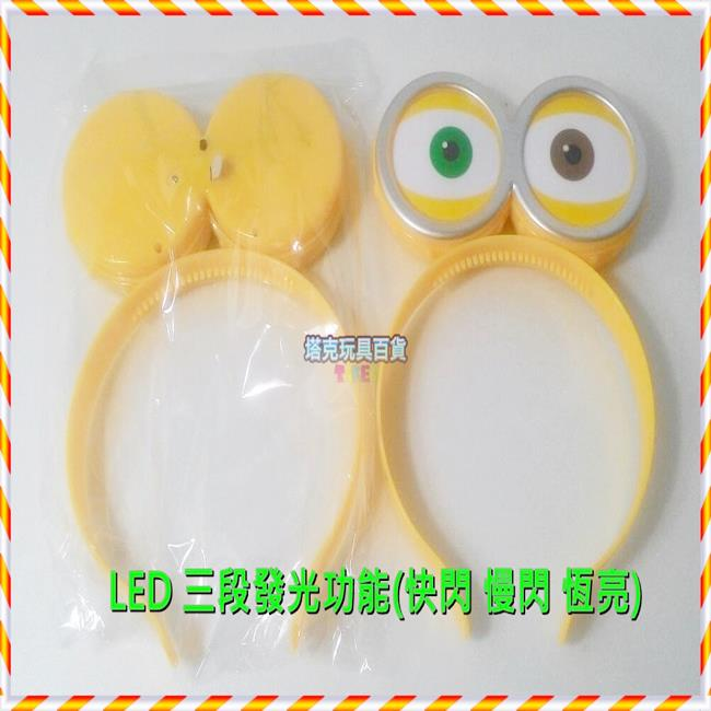 【塔克】LED 小小兵 小黃人 雙眼人髮箍 髮飾 頭飾 演唱會 螢光棒 尾牙 玩具 變裝道具
