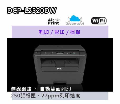 台灣兄弟國際資訊:【機器保固三年】brotherDCP-L2520DW雷射複合機+副廠碳粉x6支~自動雙面列印無線網路影印列印掃描