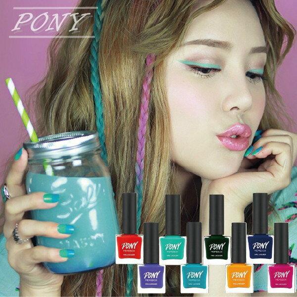 韓國 MEMEBOX PONY 私藏指甲油-熱帶夢幻系列(10ml)【櫻桃飾品】【20570】