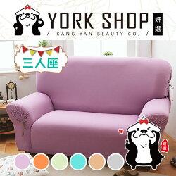 【姍伶】居家DIY繽紛時尚彈性沙發套3人座『多色供選』