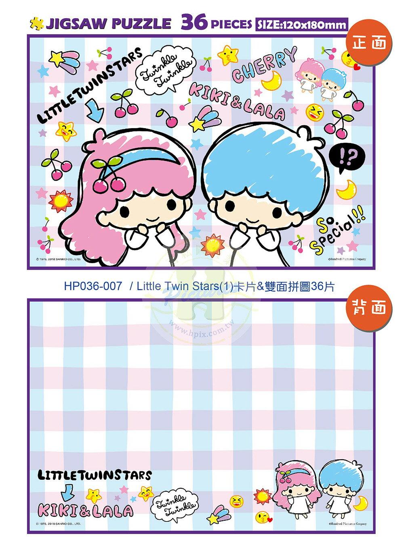 Little Twin Stars 1 卡片  雙面拼圖36片