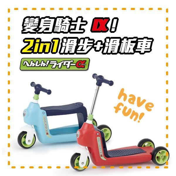 變身騎士α-滑步車+滑板車