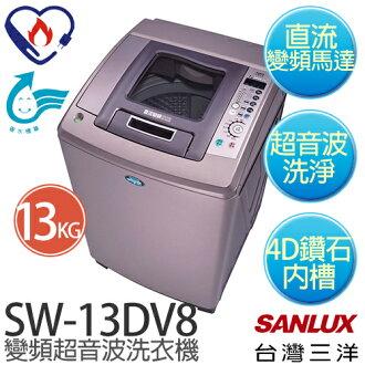 【台灣三洋 SANLUX】13公斤 DD直流 變頻 超音波 單槽洗衣機/SW-13DV8