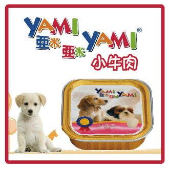 【力奇】YamiYami 亞米亞米餐盒 小牛肉 100g -25元 可超取(C161A06)