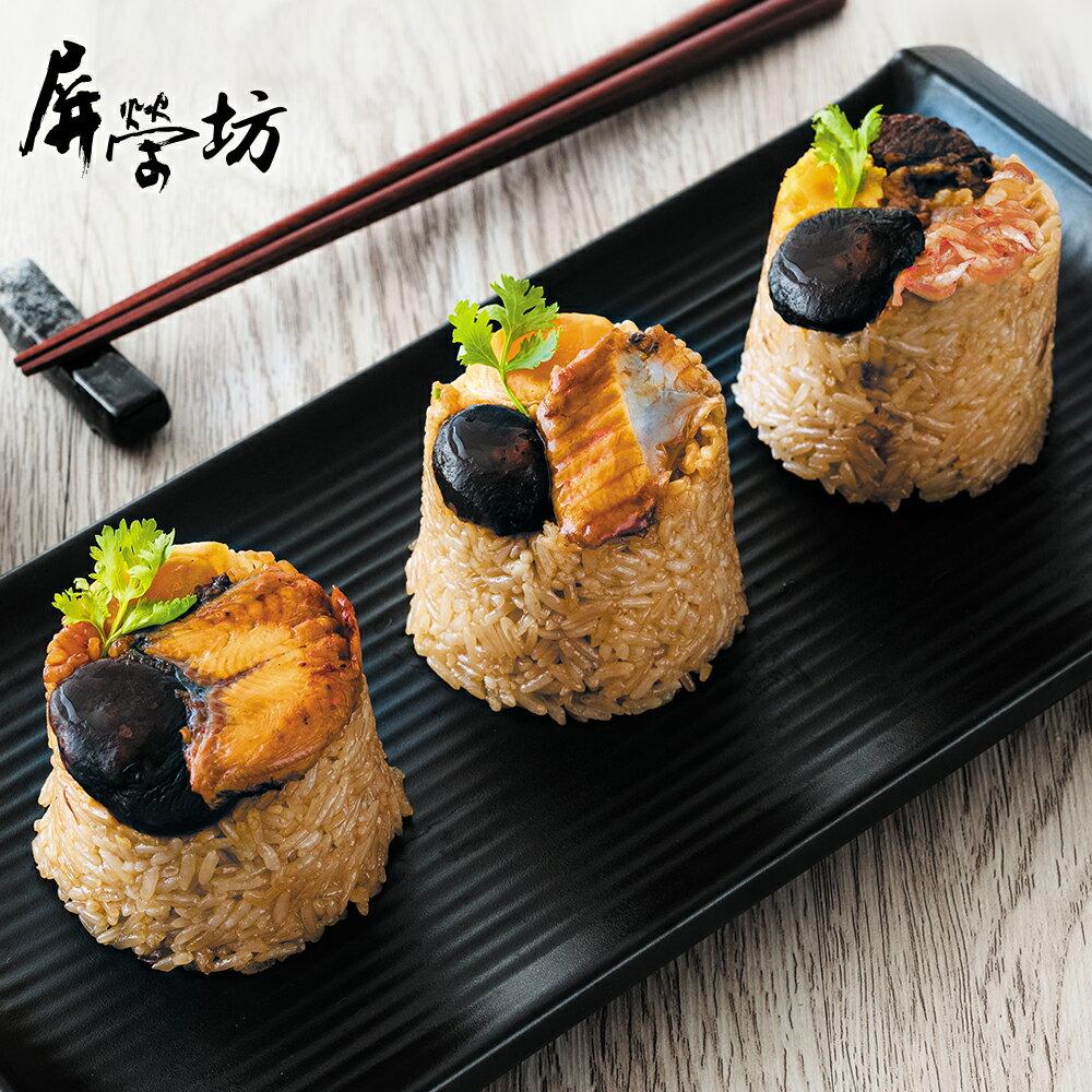 【屏榮坊】三鮮筒仔米糕-蒲燒鰻魚、蒲燒鯛魚、櫻花蝦各一入<150g/3入/組>台灣小吃 料理包
