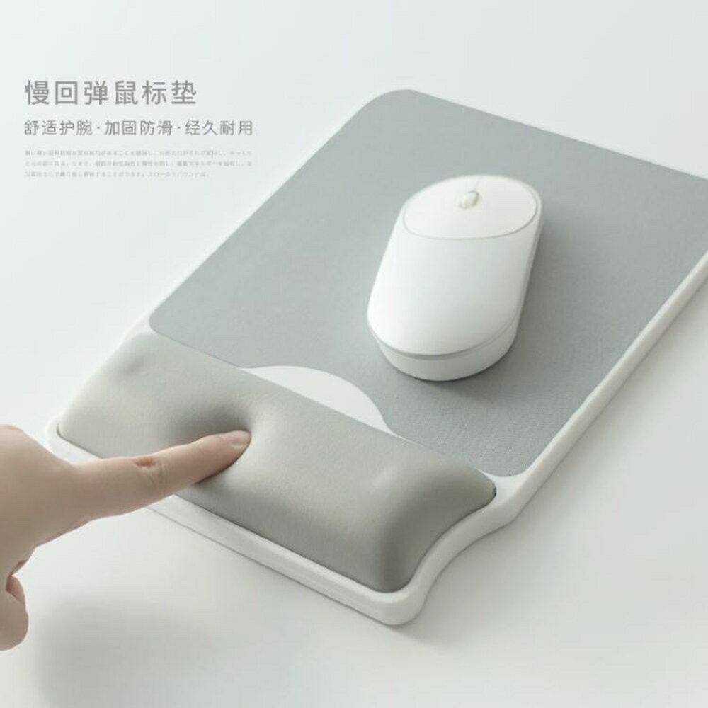 記憶棉滑鼠墊慢回彈電腦辦公護手腕墊厚手托墊韓國簡約純色滑鼠墊 名創家居館