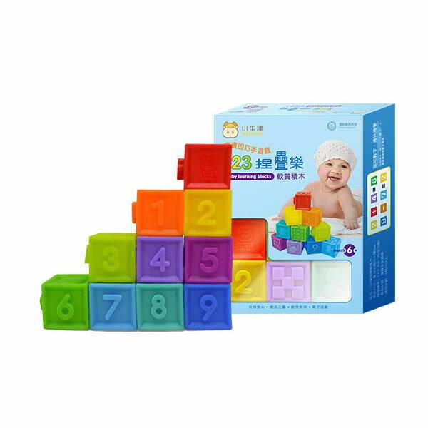 小牛津 123捏疊樂-軟質積木/軟積木/安全軟積木/洗澡玩具