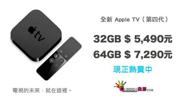 【暫缺】Apple 原廠 第四代 Apple TV 32G 台灣公司貨 保固一年