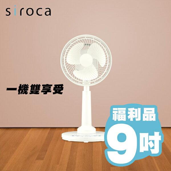 【福利品】日本SIROCA DC循環扇 SCS-301 聲寶SAMPO總代理