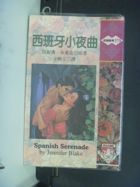 【書寶二手書T3/言情小說_HLY】西班牙小夜曲_珍妮佛.希萊克