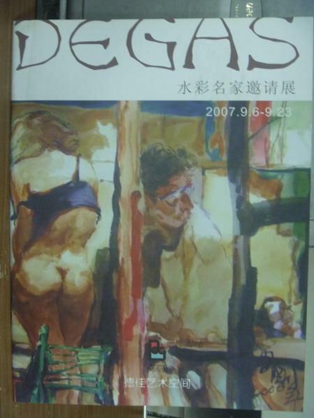 【書寶二手書T6/藝術_PCO】DEGAS水彩名家邀請展_2007/9/6-23
