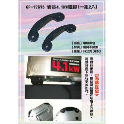 【悠遊戶外】岩谷4.1不鏽鋼專用爐腳