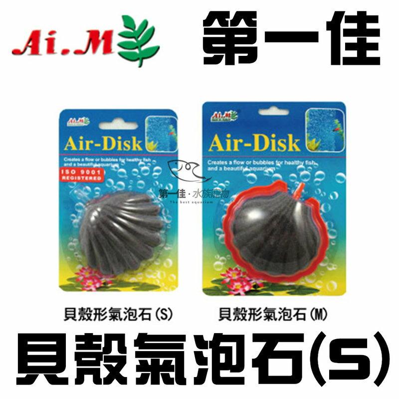 <br/><br/>  [第一佳 水族寵物] 台灣AI.M(AIM) 貝殼氣泡石(S)<br/><br/>