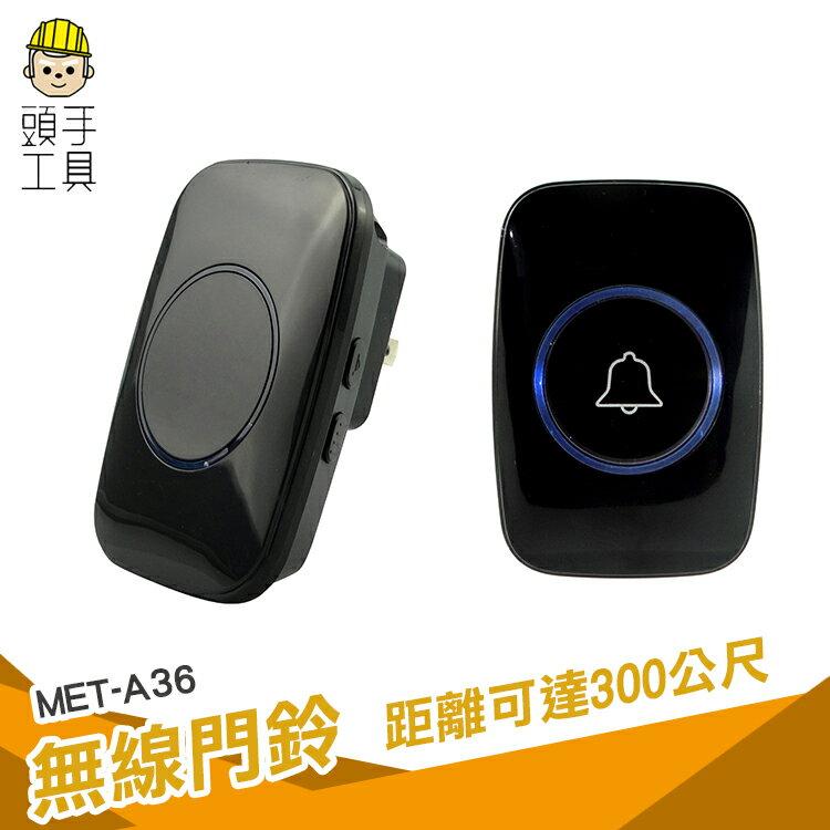 頭手工具 無線門鈴 時尚黑 無隔間直線距離可達300公尺 MET-A36