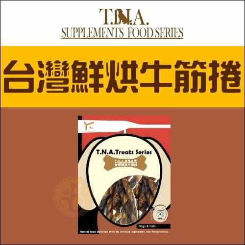 +貓狗樂園+ T.N.A.悠遊鮮點系列【鮮烘牛筋捲。130g。台灣製】170元 - 限時優惠好康折扣