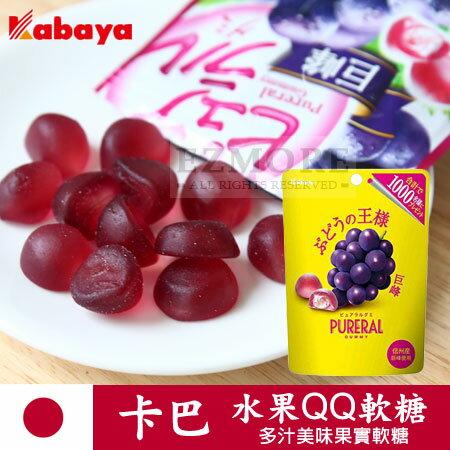 日本 Kabaya 卡巴水果軟糖 50g 巨峰葡萄軟糖 葡萄軟糖 QQ糖 軟糖【N101441】