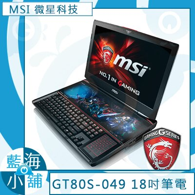 MSI 微星GT80S 6QD(Titan SLI Heroes)-049TW 《暴雪英霸》遊戲冠名電競筆電 筆記型電腦 -售完為止 ★活動★