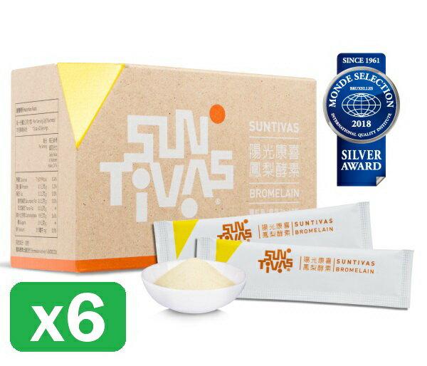【SunTivas 陽光康喜】鳳梨酵素(顆粒) 60包/盒x6盒 -- 美鳳有約推薦