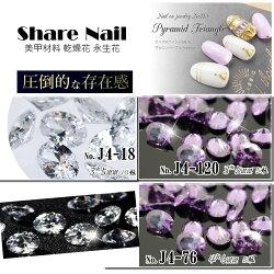 ShareNail 美甲 橢圓 水滴 愛心 星星 五花瓣 鋯石 飾品 珠寶工藝 尖鑽 裸鑽 亮度媲美鑽石高於施華洛世奇水晶 J4
