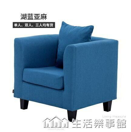簡約可拆洗布藝單人沙發小戶型雙人三人沙發服裝店出租房網吧沙發NMS