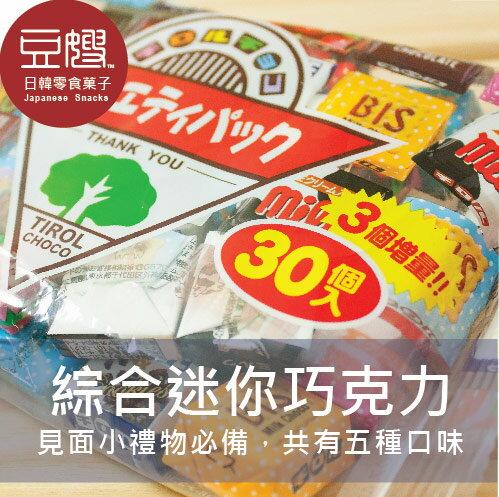 【豆嫂】日本零食 松尾巧克力25週年 綜合迷你巧克力 30入