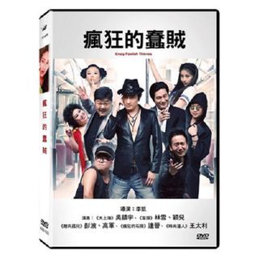 瘋狂的蠢賊DVD吳鎮宇林雪
