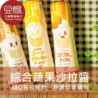 【即期特價】日本調味 My Taste 沙拉調味醬(玉米豆漿/綜合蔬果/牛蒡芝麻)