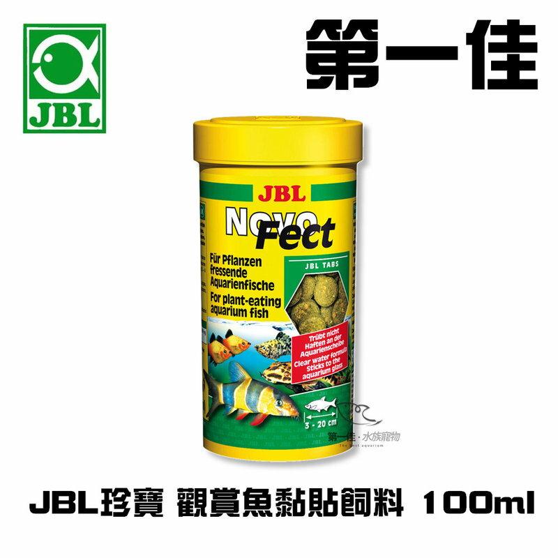 [第一佳水族寵物] 德國JBL珍寶 Novo Fect觀賞魚黏貼飼料 100ml(含6%的螺旋藻)