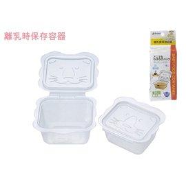 日本 Richell 利其爾 副食品分裝盒 保存容器 50ml (10入)【紫貝殼】