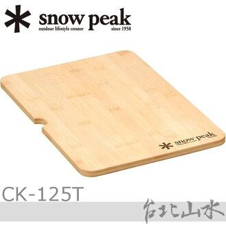 Snow Peak CK-125T IGT竹桌板 S/IGT竹板/露營桌板/日本雪峰