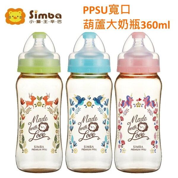 小獅王辛巴桃樂絲心願PPSU寬口雙凹中奶瓶360ml【六甲媽咪】