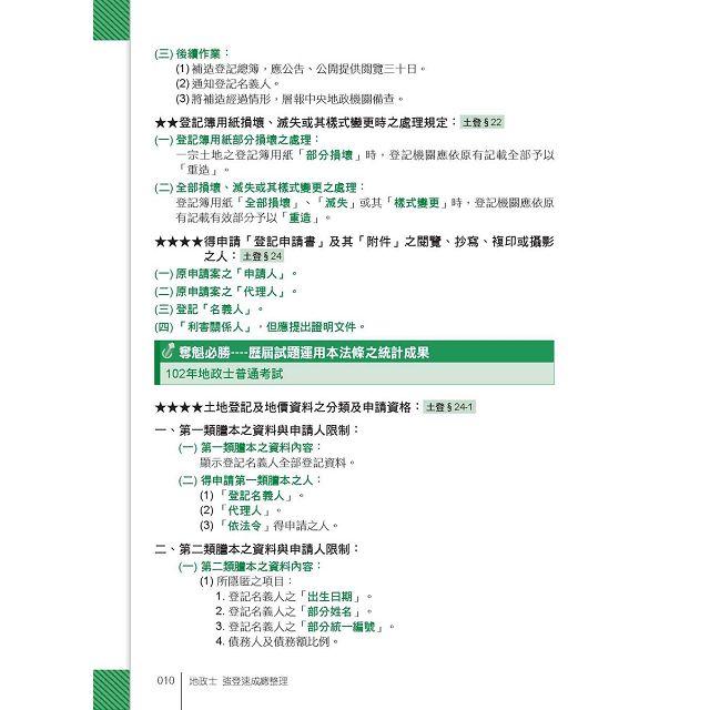 2016全新改版!地政士(專業科目四合一)─強登速成總整理 3