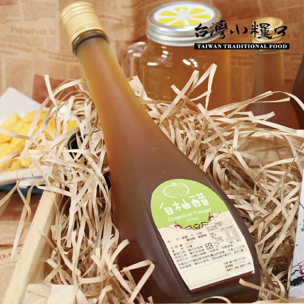【台灣小糧口】蜜釀水果醋 ● 白柚醋 525ml - 限時優惠好康折扣