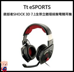 耳機 Tt eSPORTS 震撼者SHOCK 3D 7.1全景立體環繞聲電競耳機  曜越 電競耳機 耳罩式耳機