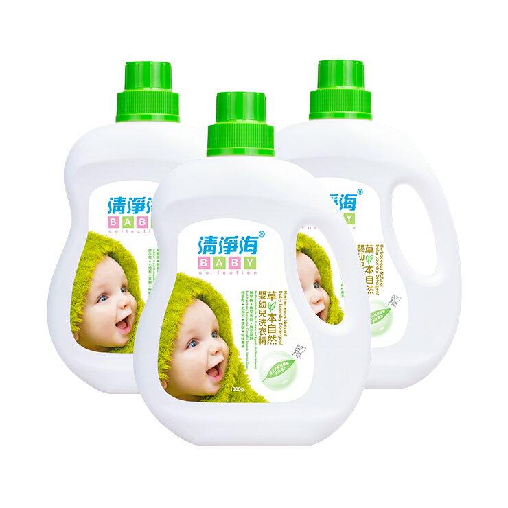 清淨海 草本自然 嬰幼兒洗衣精
