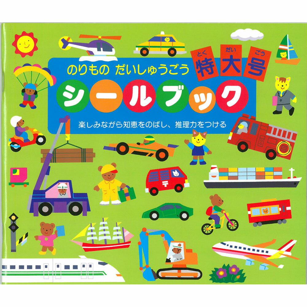**現貨可超取**日本【Liebam】重複貼紙畫冊(特大版)-碰碰車