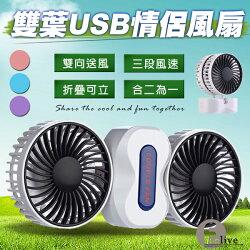 【aife life】雙葉USB情侶風扇/雙頭風扇/三段強力風扇/車用USB風扇/旋轉風扇/可立式風扇/折疊風扇/隨身風扇/雙人風扇/充電風扇