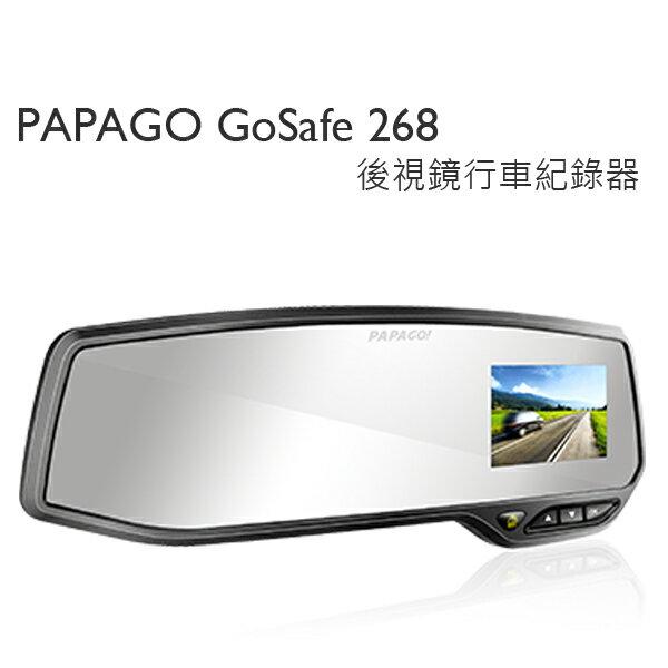 PAPAGO Gosafe 268 後視鏡行車紀錄器~送三孔點煙插座+16G記憶卡