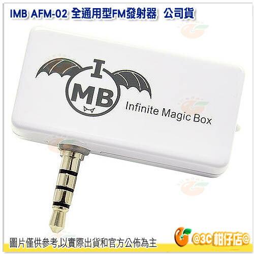 3C 柑仔店 IMB AFM-02 全通用型FM發射器 公司貨 無線音樂傳輸 充電播放無雜音 車用MP3轉換器 全新第三代